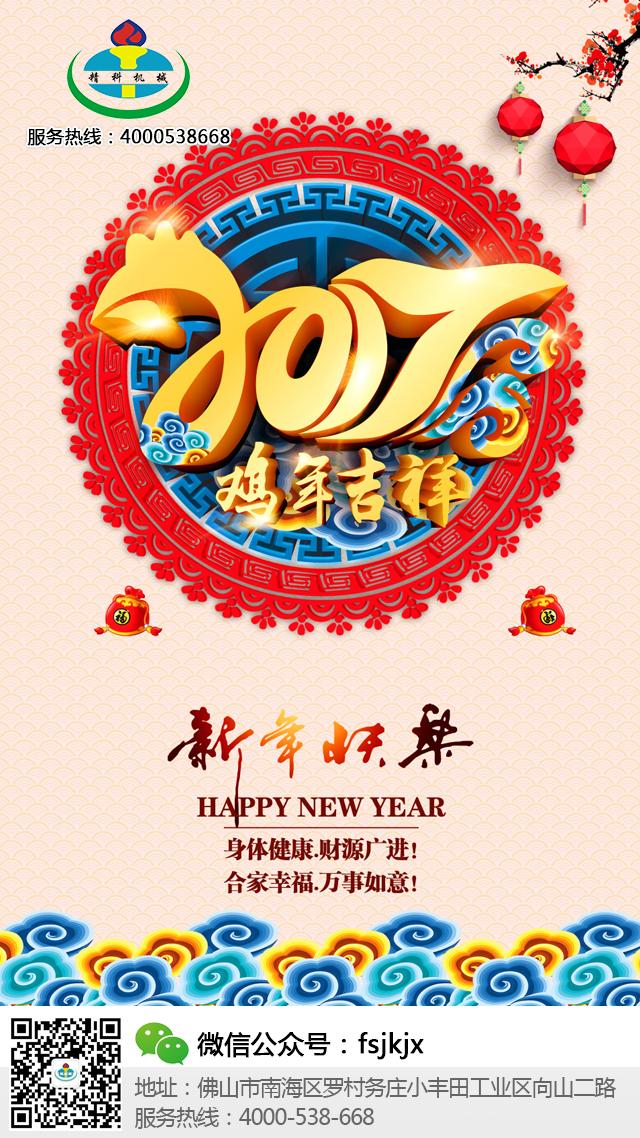 精科机械祝大家新年快乐